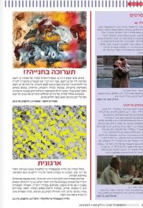 בן רוטמן המקומון