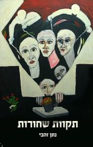 נתן זהבי  - תקוות שחורות