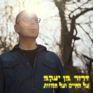 cd cover - Dror Ben yaakov (1)